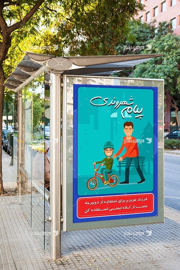 طرح لایه باز پیام شهروندی با موضوع استفاده از دوچرخه و کلاه ایمنی