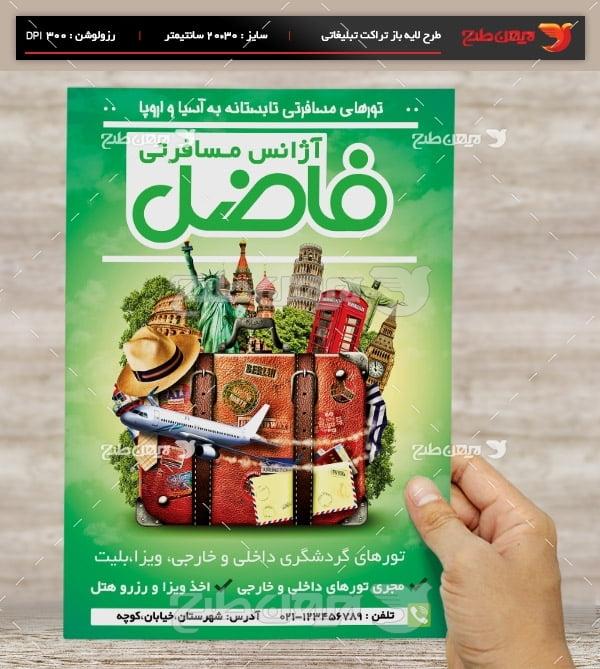طرح لایه باز تراکت و پوستر تبلیغاتی آژانس مسافرت و گردشگری