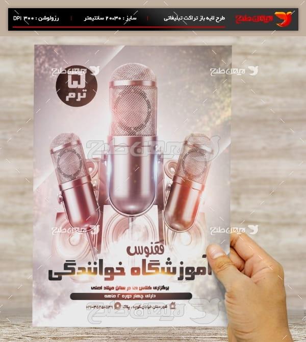 طرح لایه باز تراکت و پوستر تبلیغاتی آموزشگاه خوانندگی ققنوس