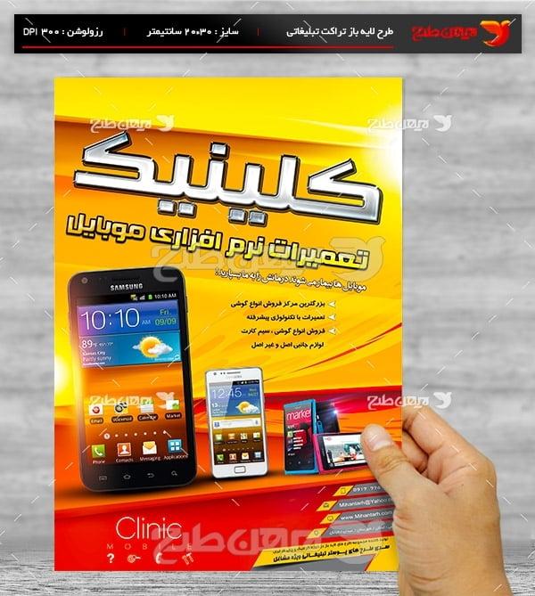 طرح لایه باز پوستر تبلیغاتی تعمیرات نرم افزاری موبایل