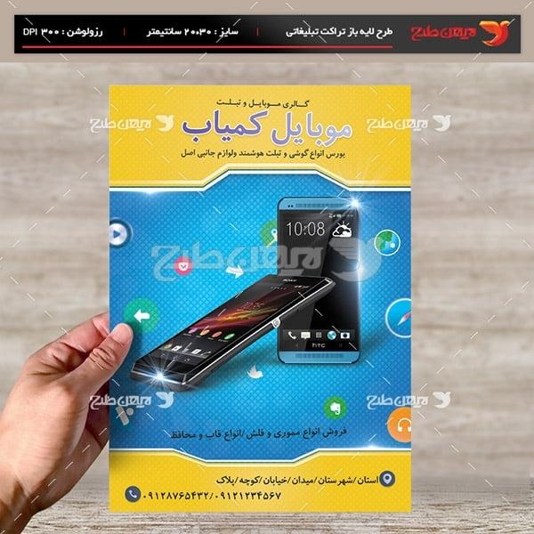 طرح لایه یاز تراکت و پوستر تبلیغاتی گالری موبایل و تبلت موبایل کمیاب