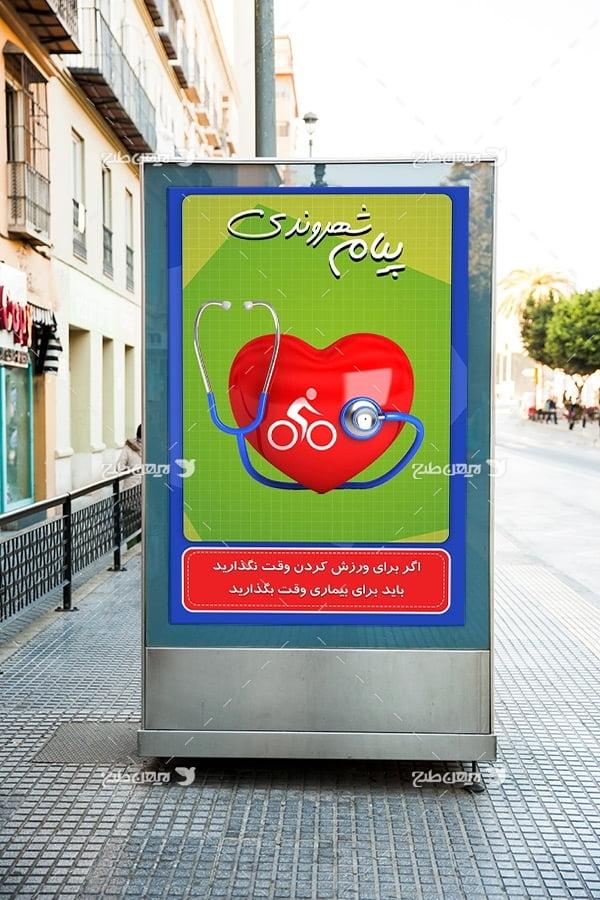 طرح لایه باز پیام شهروندی با موضوع ورزش کردن