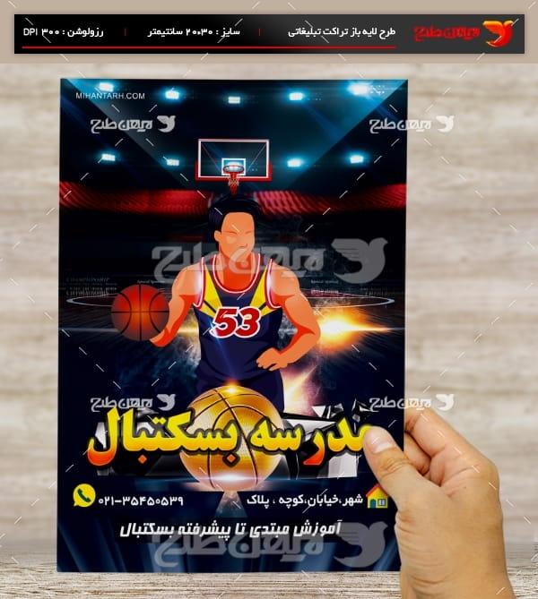 طرح لایه باز تراکت و پوستر تبلیغاتی مدرسه بسکتبال