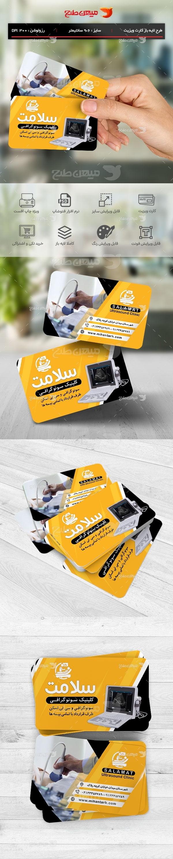 طرح لایه باز کارت ویزیت کلینیک سونوگرافی