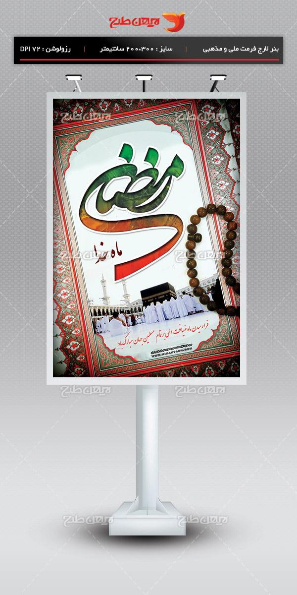 طرح لایه باز بنر تبلیغاتی ویژه ماه رمضان 11