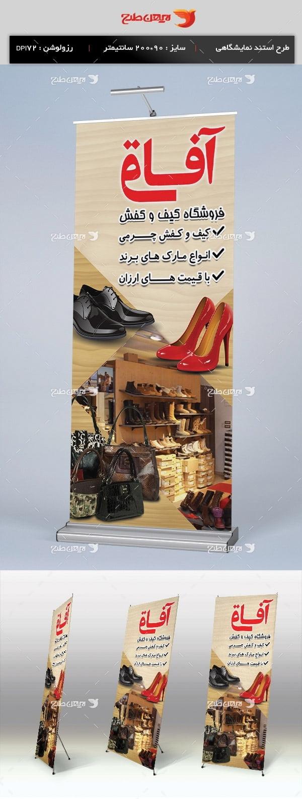 استند تبلیغات فروشگاهی کیف و کفش