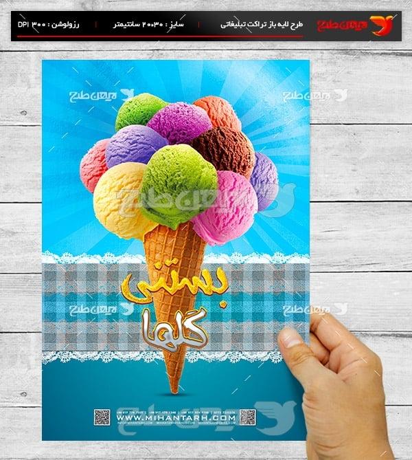 طرح لایه باز پوستر تبلیغاتی بستنی گلها