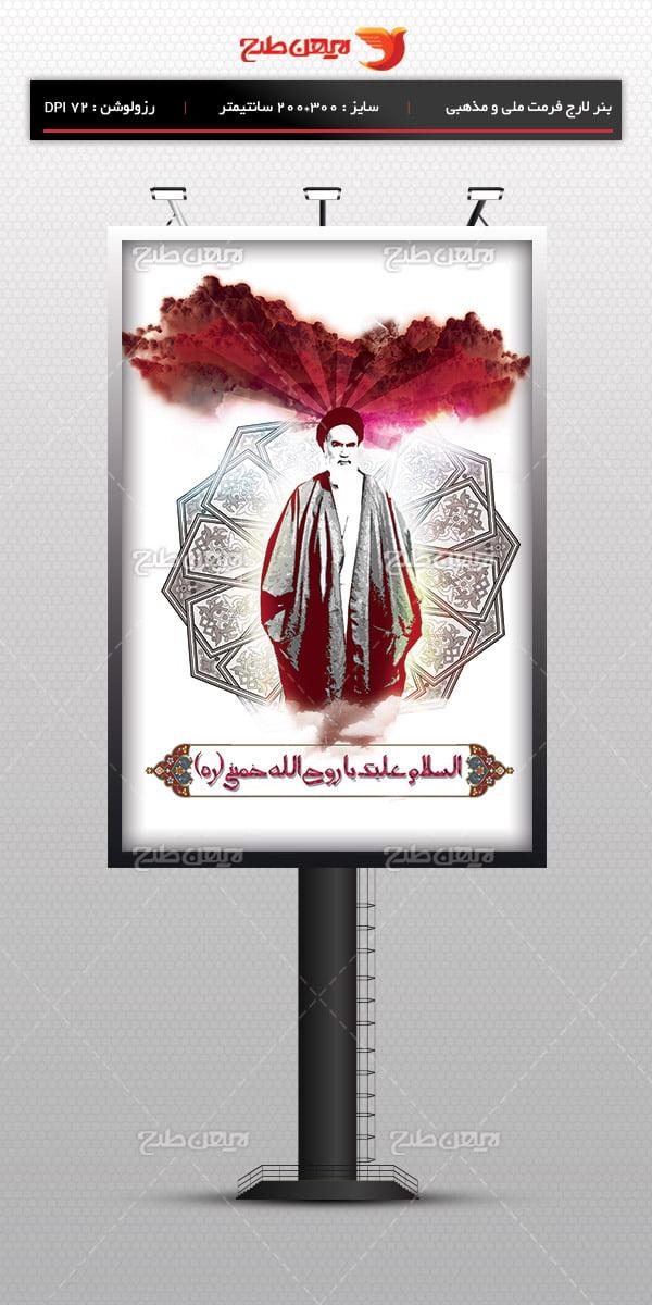 طرح بنر لایه باز رحلت امام خمینی (ره) 08