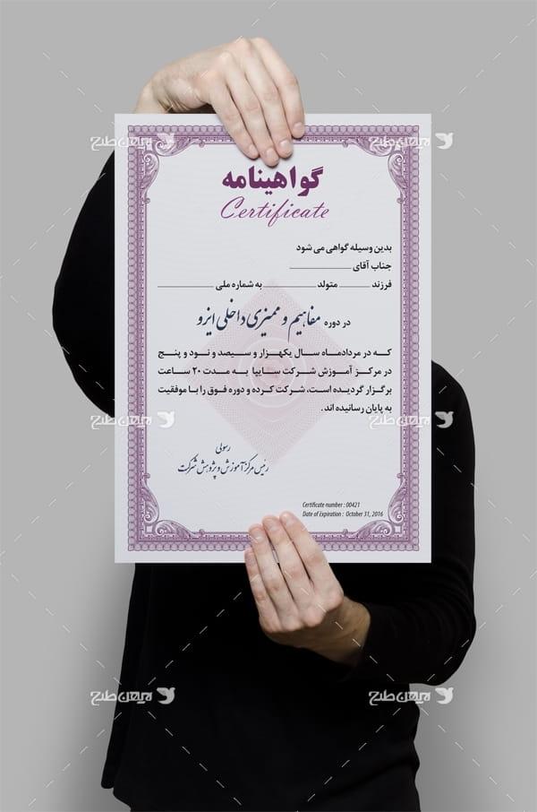 لایه باز گواهینامه آموزشی A4