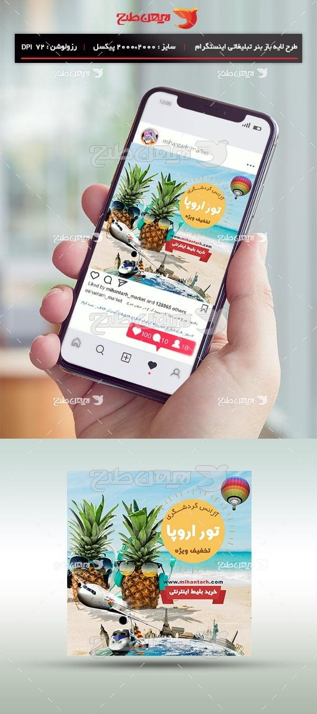 طرح لایه باز بنر تبلیغاتی اینستگرام ویژه تور گردشگری و آژانس مسافرتی