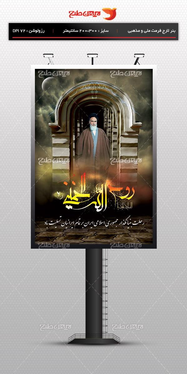 طرح بنر لایه باز رحلت امام خمینی (ره) 11
