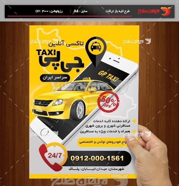 طرح لایه باز پوستر آژانس و تاکسی سرویس