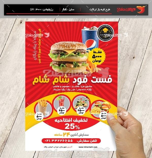 طرح لایه باز تراکت رنگی و پوستر تبلیغاتی فست فود شام شام