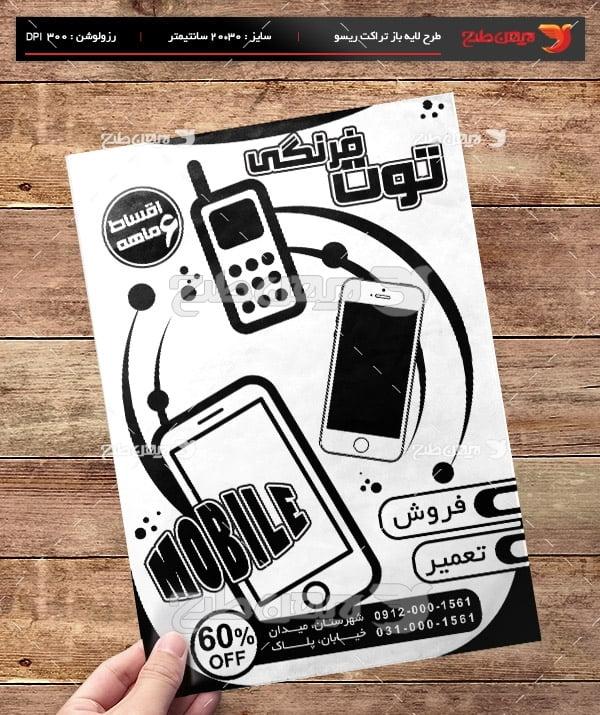 طرح لایه باز تراکت ریسو موبایل و تلفن