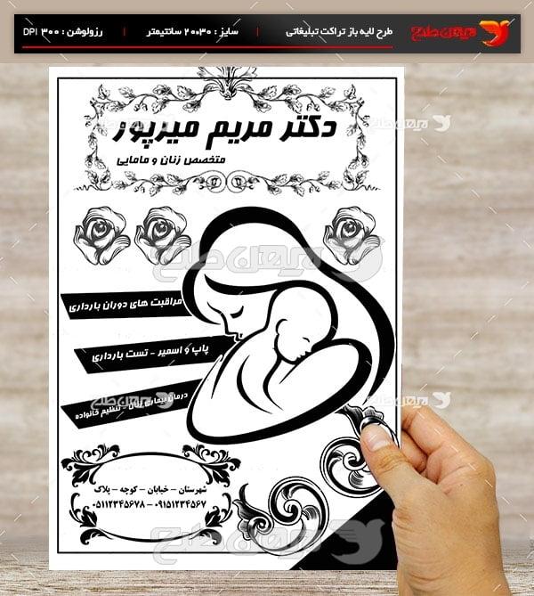 طرح لایه باز تراکت ریسو تبلیغاتی متخصص زنان و مامایی