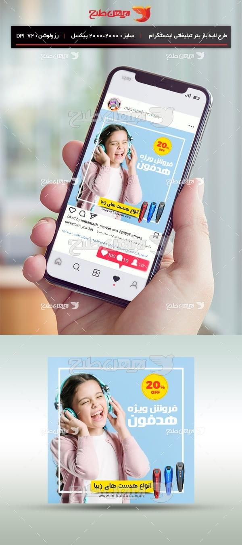 طرح لایه باز بنر مجازی اینستگرام فروش هدست و هدفون