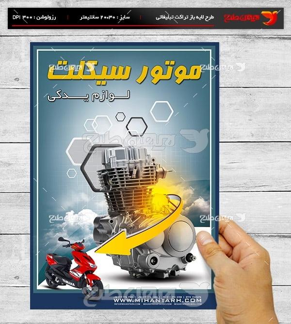 طرح لایه باز پوستر تبلیغاتی  لوازم یدکی موتور سیکلت
