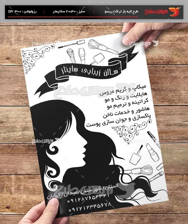 طرح لایه باز تراکت و پوستر تبلیغاتی سالن زیبایی سایناز
