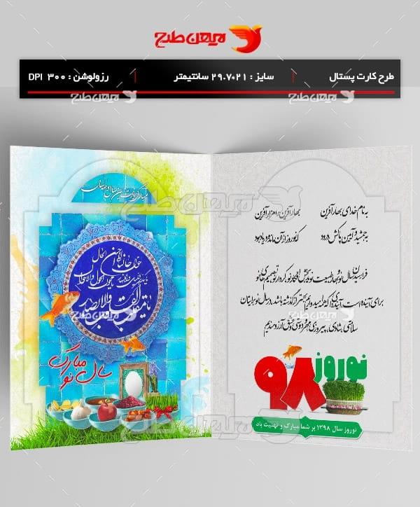 طرح لایه باز کارت تبریک عید نوروز 98