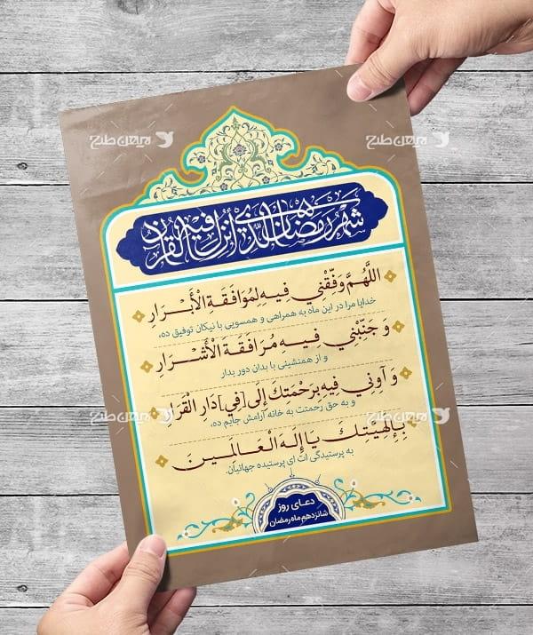 طرح لایه باز دعای روز شانزدهم ماه رمضان