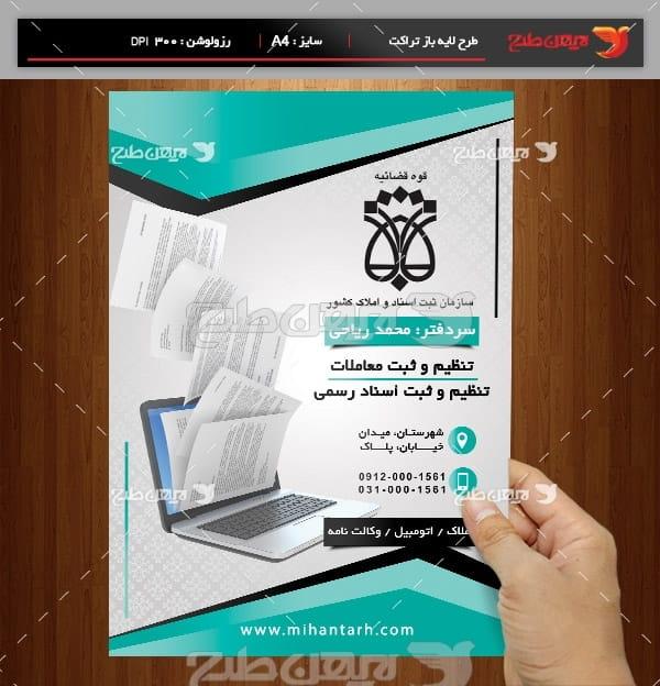 طرح لایه باز پوستر دفتر ثبت اسناد