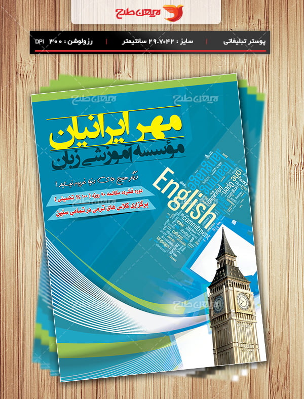 طرح لایه بازپوستر تبلیغاتی موسسه آموزشی زبان
