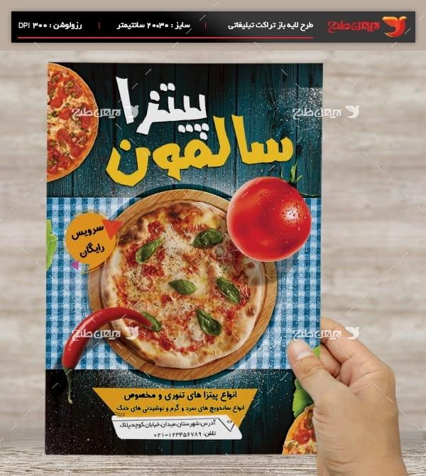 طرح لایه باز تراکت رنگی پیتزا و فست فود