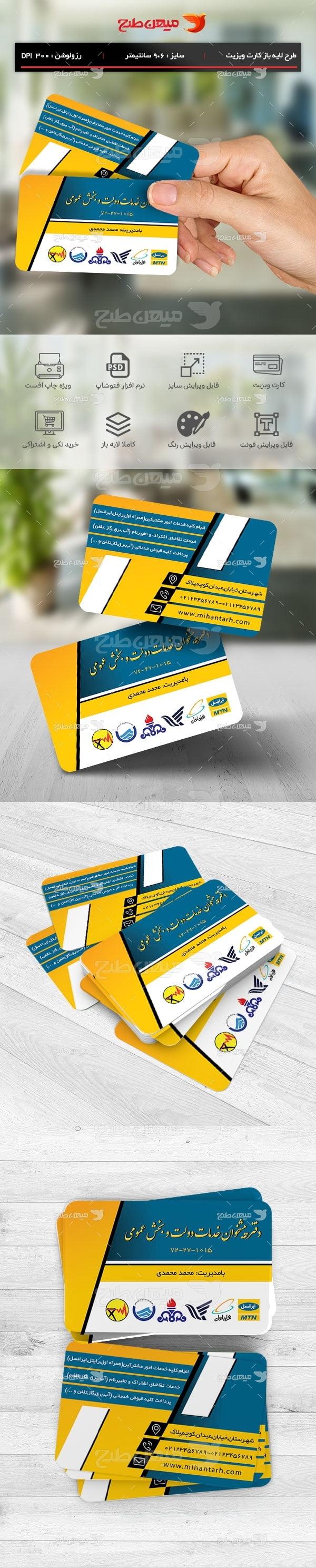 طرح لایه باز کارت ویزیت دفتر پیشخوان دولت