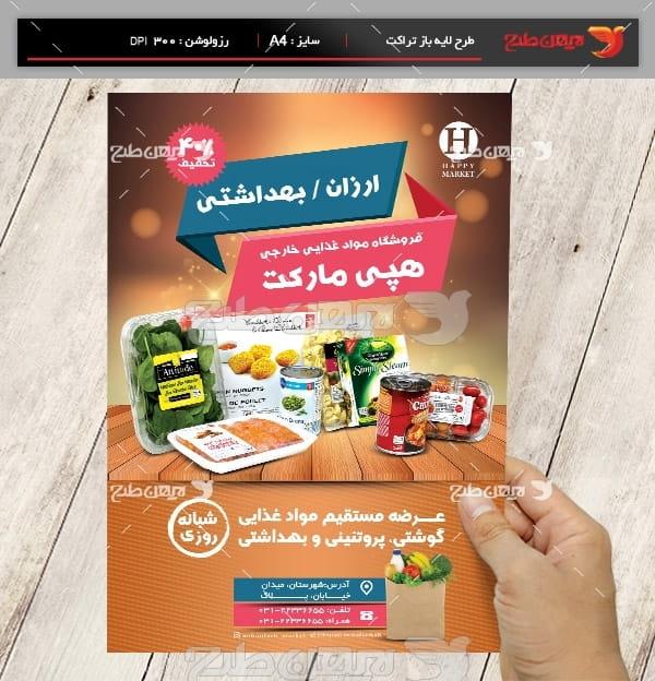 طرح لایه باز پوستر سوپرمارکت، مواد غذایی و هایپر مارکت