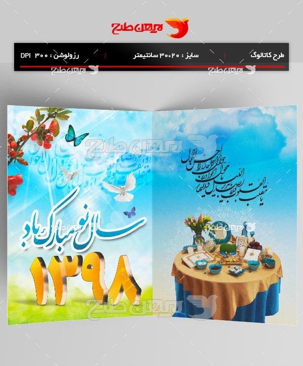 طرح کارت تبریک عید نوروز 98