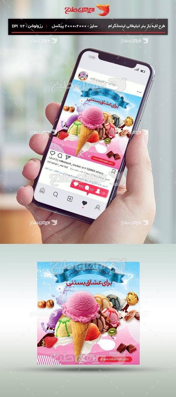 طرح لایه باز بنر اینستگرام ویژه بستنی فروشی