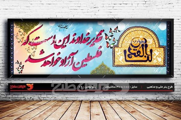 طرح لایه باز بنر 29دی روز غزه