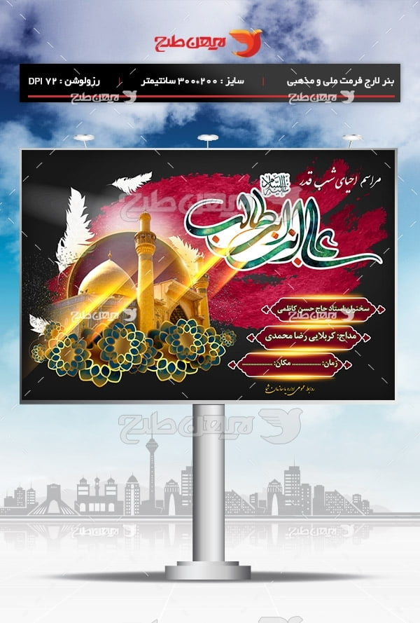 طرح بنر لایه باز اعلامیه شب های قدر و شهادت امام علی (ع)
