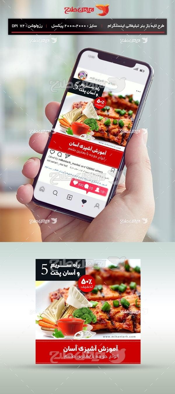 طرح لایه باز بنر شبکه مجازی اینستگرام ویژه آشپزی