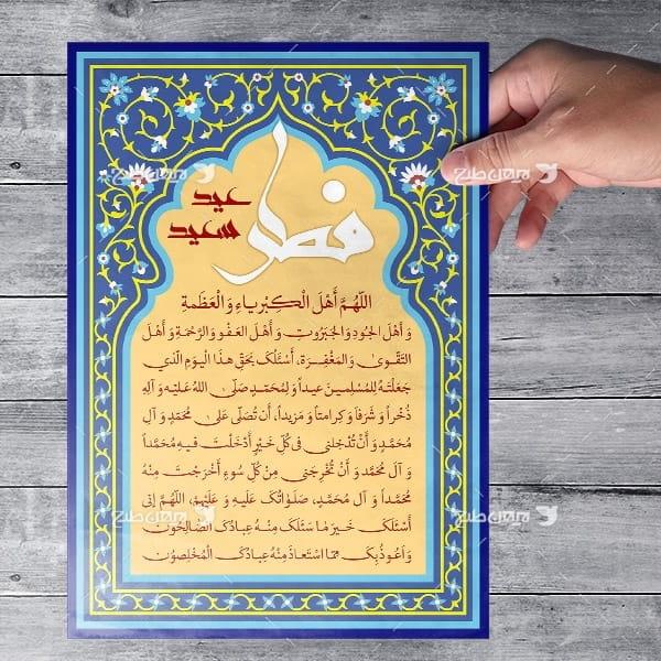 طرح لایه باز دعای عید فطر