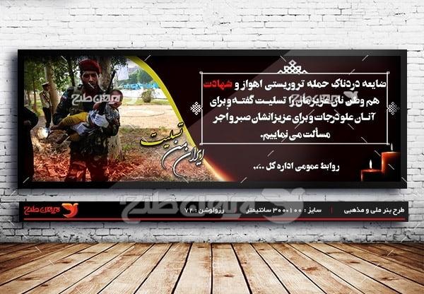 طرح لایه باز تسلیت حمله تروریستی اهواز