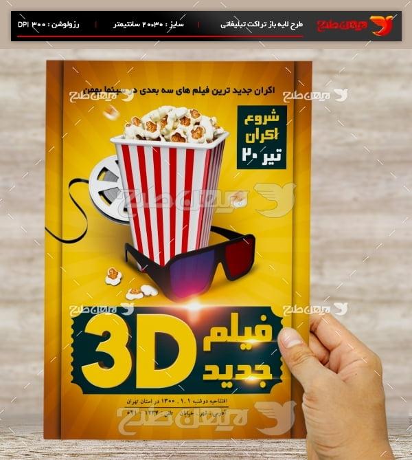 طرح لایه باز تراکت و پوستر تبلیغاتی سینما