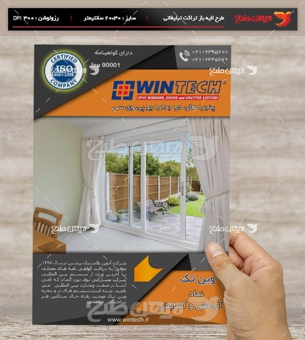 پوستر تبلیغاتی درب و پنجره دوجداره