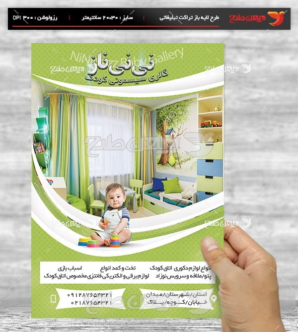 طرح لایه باز تراکت و پوستر تبلیغاتی سیسمونی کودک