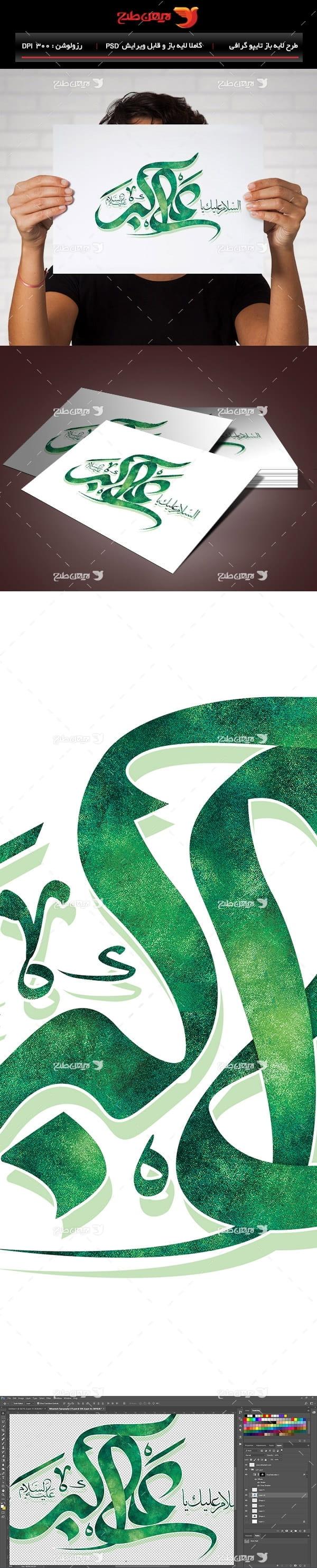 طرح لایه باز تایپوگرافی و خطاطی علی اکبر (ع)