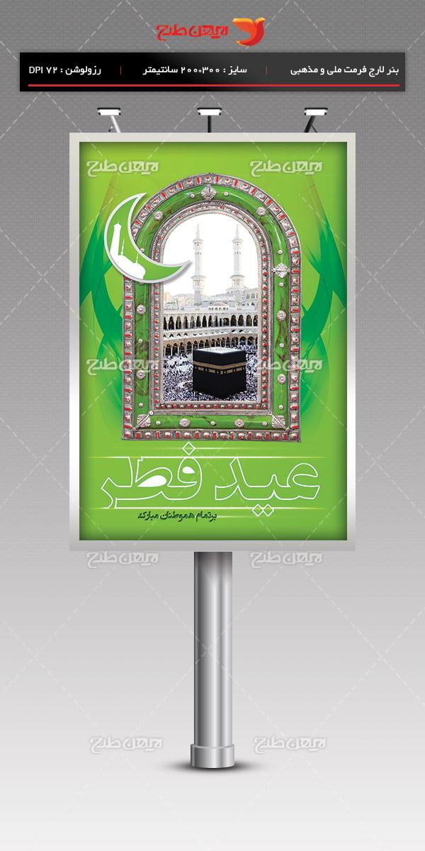 طرح لایه باز بنر تبلیغاتی ویژه عید سعید فطر