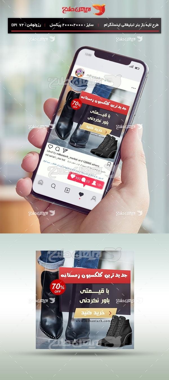 طرح لایه باز بنر مجازی اینستگرام ویژه فروشگاه کفش