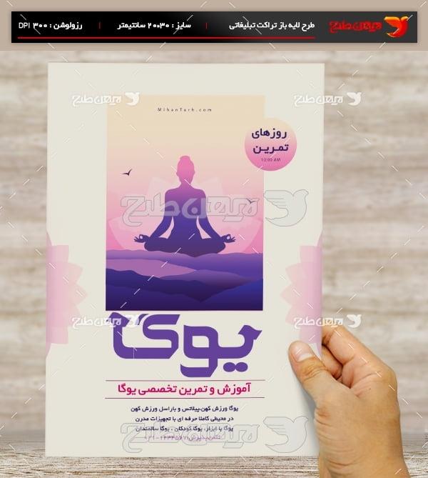 طرح لایه باز پوستر و تراکت تبلیغاتی کلاس های یوگا