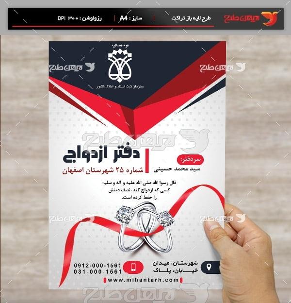طرح لایه باز پوستر دفتر ثبت ازدواج