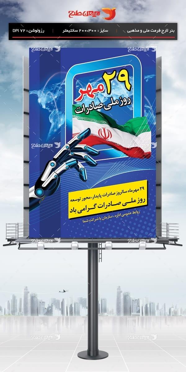 طرح بنر لایه باز روز ملی صادرات - 29 مهر
