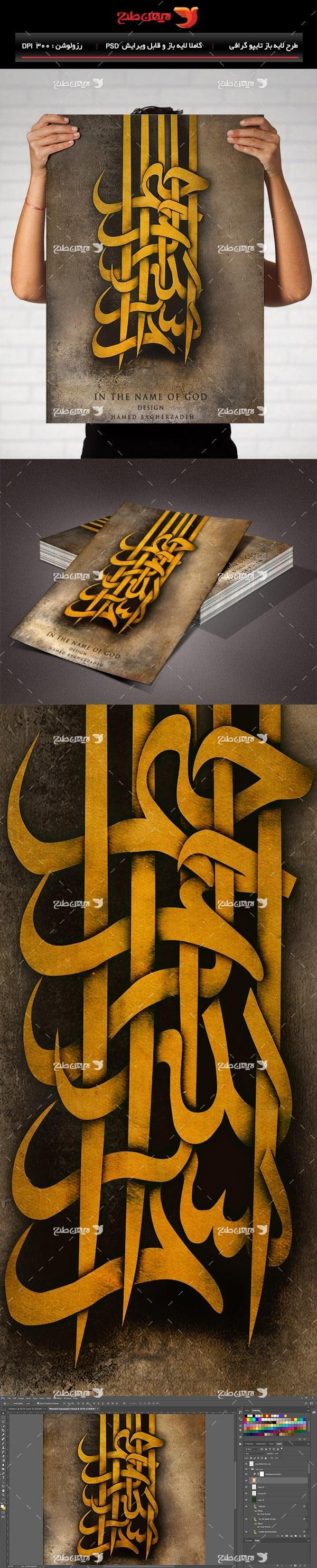 طرح لایه باز تایپوگرافی و خطاطی بسم الله الرحمن الرحیم