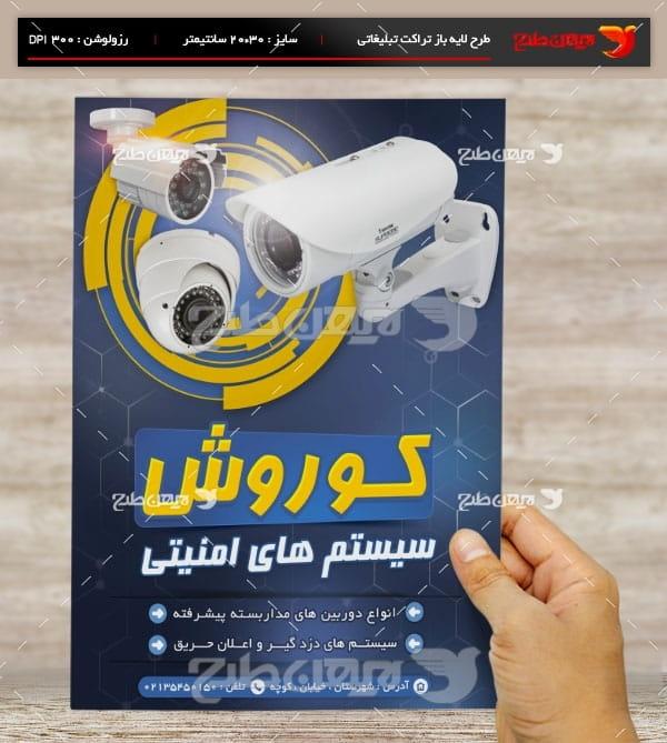 طرح لایه باز پوستر تبلیغاتی سیستم های امنیتی