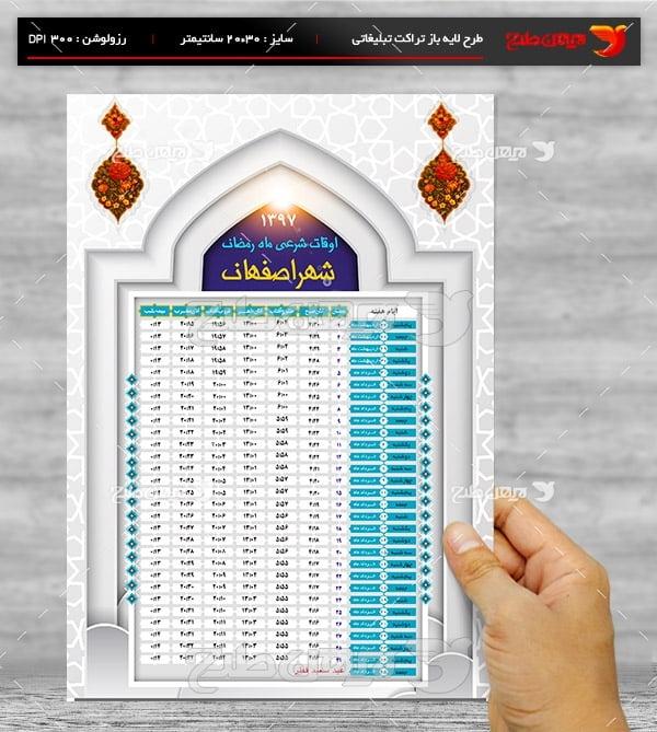 طرح لایه باز پوستر اوقات شرعی ماه رمضان شهر اصفهان