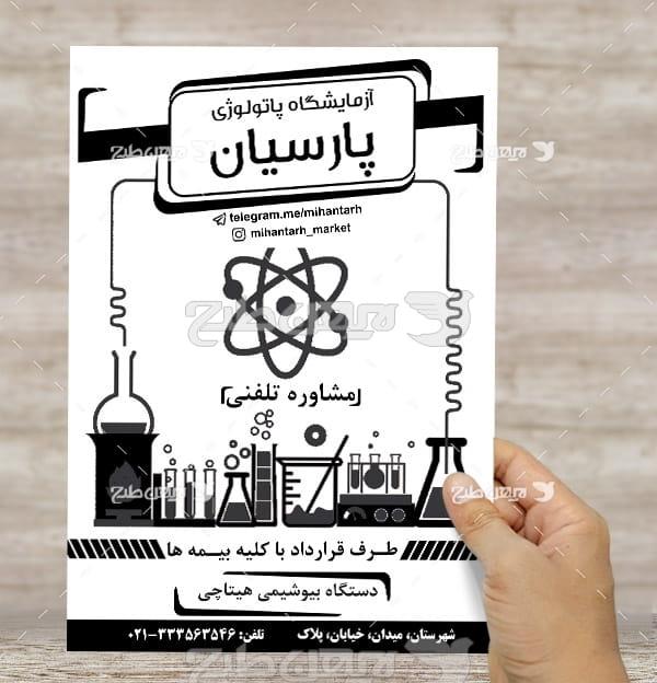 طرح لایه باز تراکت ریسو آزمایشگاه پاتولوژی پارسیان