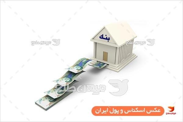 عکس ساختمان بانک و اسکناس هزار تومانی